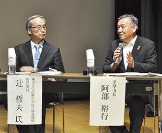 辻氏と阿部市長が対談