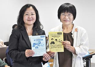 青少協の榊副会長(右)から、中学校PTA連合会の横山亜紀子会長にリーフレットが手渡された