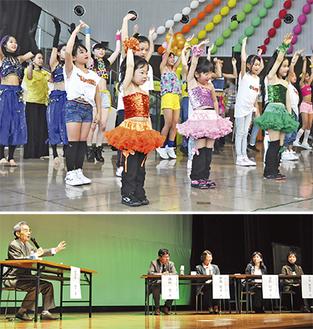 (上)多くの団体がダンスなどのパフォーマンスを披露した(下)堀田氏を招きパネルディスカッション