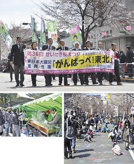 (写真上)せいせき桜まつりで行われたパレード(写真右)せいせき桜まつりの「KAOART」で道路に絵を描く子どもたち(写真左)九頭龍公園には東北復興支援の屋台が並んだ
