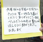 生徒がもらった手紙