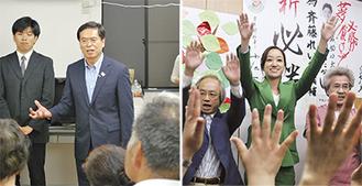 (左)当確後、支援者に挨拶をする石川氏 (右)当確が出た後、支援者と万歳をする齋藤氏