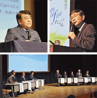 基調講演を行った寺島氏(左上)と樋野氏(右上)。市内の医療従事者らでパネルディスカッションも行われた