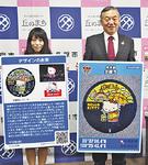 カードの拡大パネルを手にする阿部市長と職員