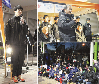 (左)選手を代表して挨拶する金児主務(右上)「応援をお願いします」と呼び掛ける角田副学長(右下)多くの地元の住民が応援に駆け付けた