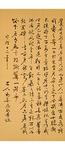 勝海舟が詠んだ「留魂碑文草稿」