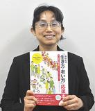 健幸生活図る「本」「検定」誕生