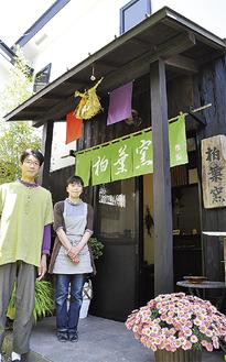 玄関前に立つ勝田夫妻