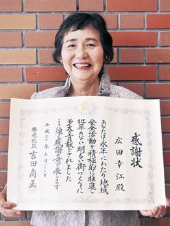 感謝状を手に笑顔をみせる広田さん