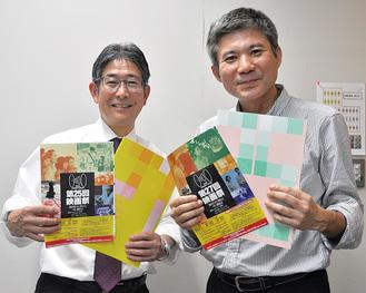 10年間のエピソードなどを語る竹内実行委員長(左)と飯田副委員長