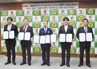 左から伊野会頭、阿部多摩市長、齊藤署長、高橋稲城市長、奈良部会長
