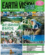 映像で地球環境考える