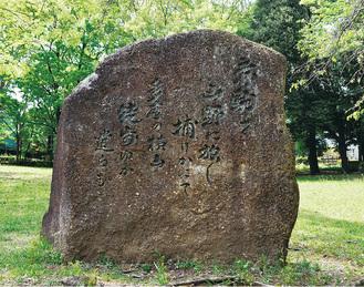 一本杉公園にある記念碑。万葉集で詠まれた歌が刻まれている