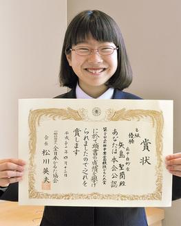 笑顔で喜びを語る矢島さん