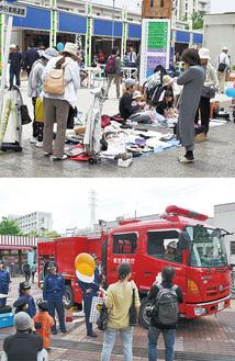 フリーマーケットや消防車両の展示が行われた