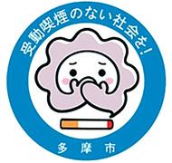 たばこの煙はなぜ怖い?