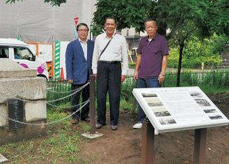 公園に保存・設置された橋の一部と案内板。(左から)関戸自治会の森田さん、中村会長、川久保さん