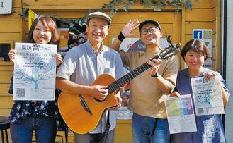 「みんなで楽しみましょう」と(左から)実行委員会の箭内真梨恵さん、矢野弘佳さん、岸田太樹さん、矢野桂子さん