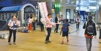 永山駅前で啓発を行った