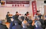 早稲田大学交響楽団の演奏が披露された