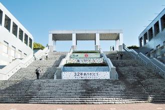 「ありがとう」の看板が掲げられた大階段