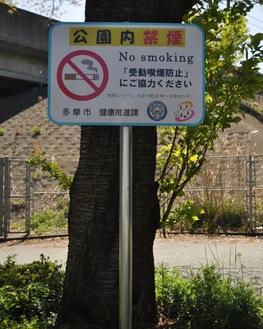 公園に設置されている禁煙の看板