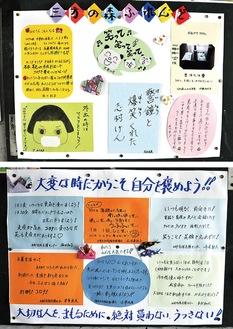 団地内の掲示板に貼られている壁新聞=4月27日撮影