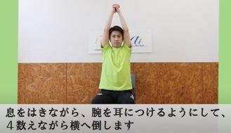 上半身や膝伸ばしなどの運動を紹介