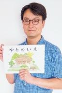 NT(ニュータウン)の歩み 絵本で紹介