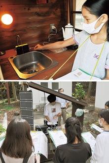 (上)蓄電された電気で小屋の水道を流す児童(下)家電の消費電力の実演を見学