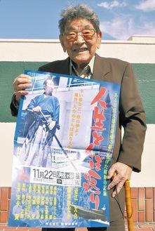主演を務める作品のポスターを手にする中山さん