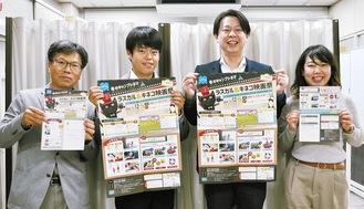 (左から)日本アニメーションの服部憲治さん、多摩市の増谷佳亮さんKAOFES実行委員長の石山弘明さん、キネコ・フィルムの大谷紗耶香さん