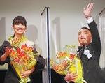 最優秀女優賞を受賞した水川あさみさん、最優秀男優賞を受賞した濱田岳さん