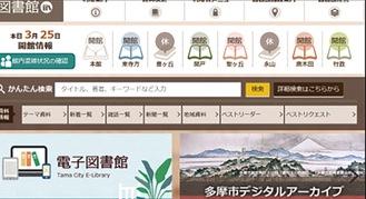 電子図書館、デジタルアーカイブなどの新サービスがホームページ上に追加される