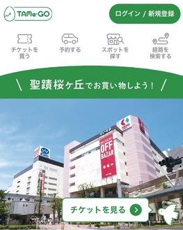 利用はスマホ専用サイトhttp://tama-go.jp
