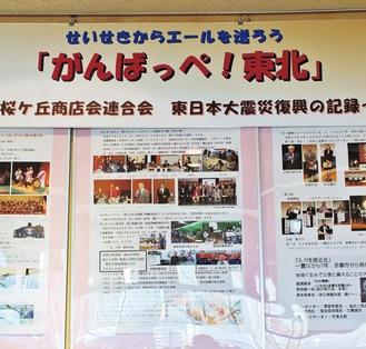 現在、関戸公民館では、桜ヶ丘商連と被災地の交流の歩みをまとめたレポートなどが紹介されている