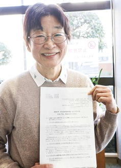 行政への要望書を持つ加藤さん