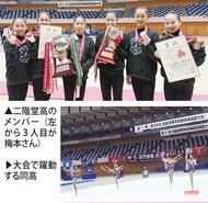 新体操団体率いて日本一