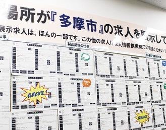 永山ワークプラザに並ぶ市内の求人票