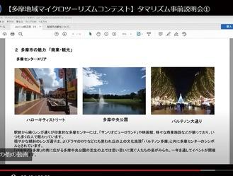 企画説明がされたオンライン会議の画面