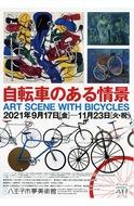 八王子で「自転車」美術展