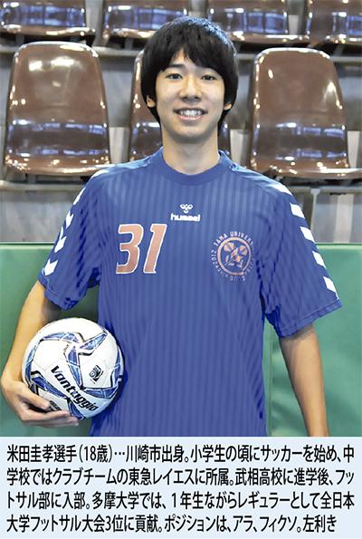 初の日本代表候補に選出