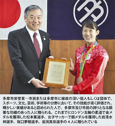 小俣夏乃(かの)選手に多摩市栄誉賞