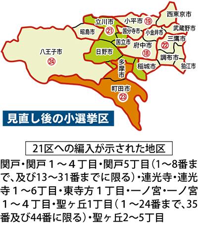 市内で分割 一部21区へ