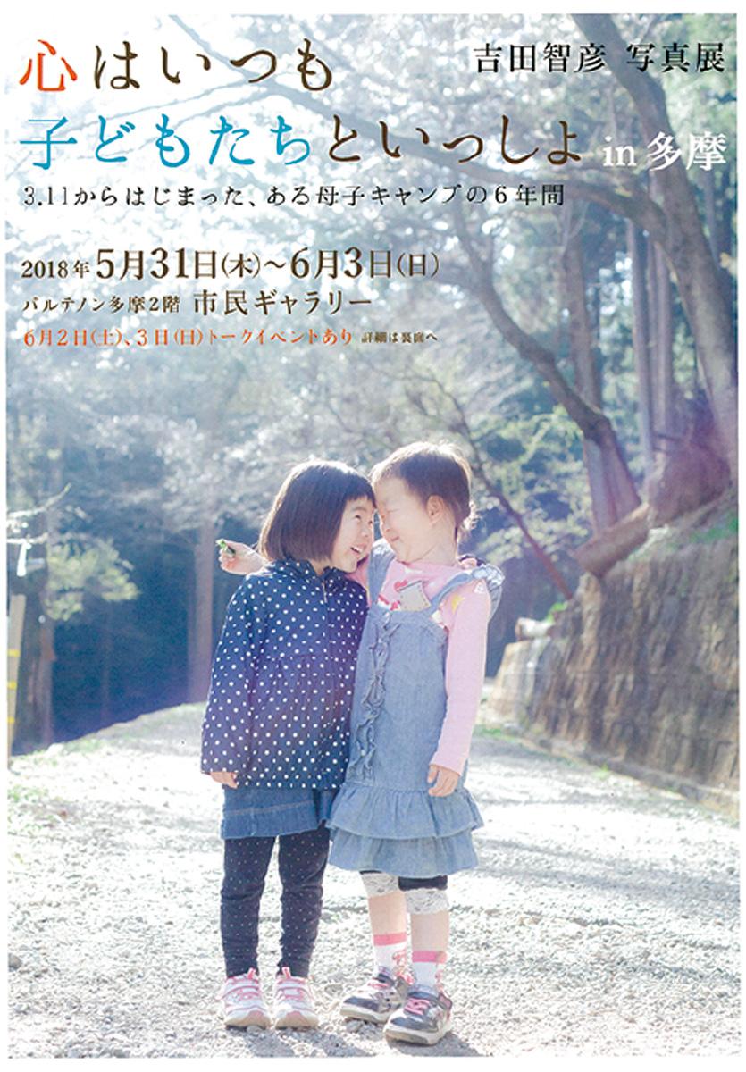 福島の親子収めた写真展