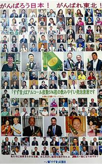 井上さんが製作した応援ポスター