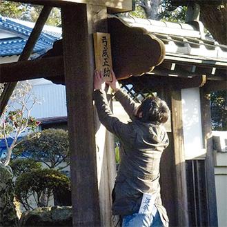 TBS『運命の人』の撮影で使われた市内深見の民家。この民家で撮影したシーンは、1月29日(日)21時からの第3話で、主人公・弓成亮太(本木雅弘)の実家として登場する予定