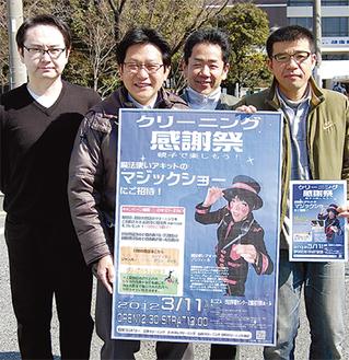 マジックショーを企画した市内クリーニング店の店主たち。左から佐藤範彦さん、野田和都詞さん、山村勝さん、渡部一雄さん