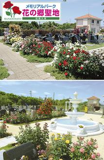 お花と噴水に囲まれた様々なデザインのお墓