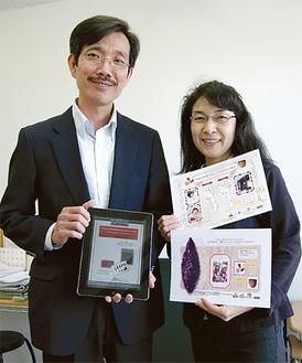 完成した電子書籍と「旅めぐり証明書」を紹介する山川理事長と山川千秋事務局長